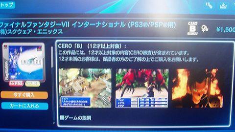 Final Fantasy VII wróciło na PS3... to klasyczne FF VII