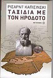 Kapuściński po grecku