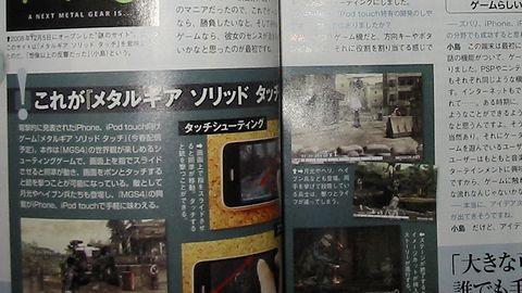 Nowy Metal Gear Solid ujawniony!