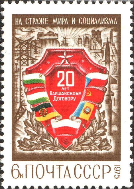 Znaczek wydany na 20. rocznicę podpisania Układu Warszawskiego