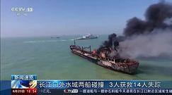 Katastrofa u wybrzeży Chin. Zderzenie tankowca ze statkiem towarowym