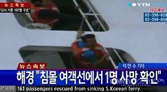 Zatonął prom z ponad 470 pasażerami