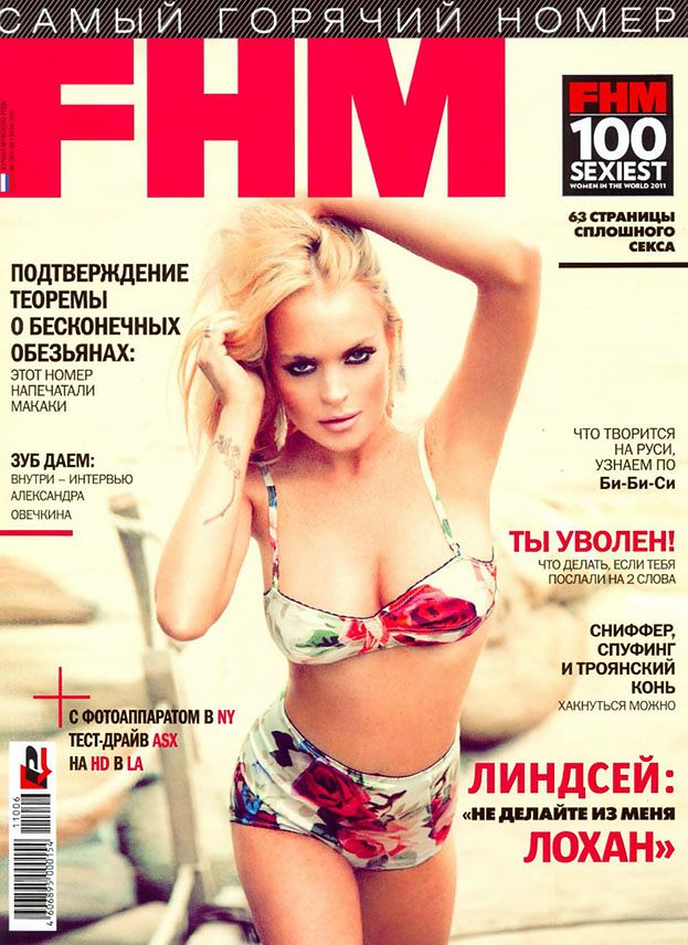Lindsay Lohan w wersji retro