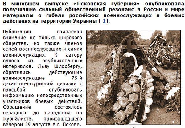 """Rosyjska gazeta ujawnia: w aktach zgonów żołnierzy wpisywali """"zawał"""""""