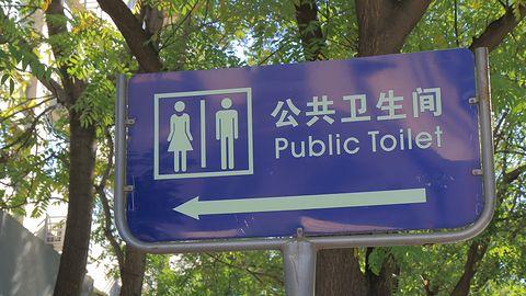 Chiny. Sztuczna inteligencja przypilnuje, aby nie kraść papieru toaletowego