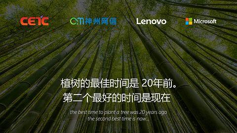 """Windows 10 China Government Edition – """"dziesiątka"""" skrojona na Państwo Środka"""