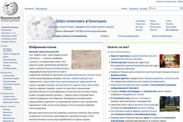 Strona główna rosyjskojęzycznej Wikipedii