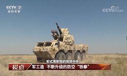 Nowy pojazd przeciwlotniczy PLA. Chińczycy skopiowali amerykańskiego Strykera A1 IM-SHORAD