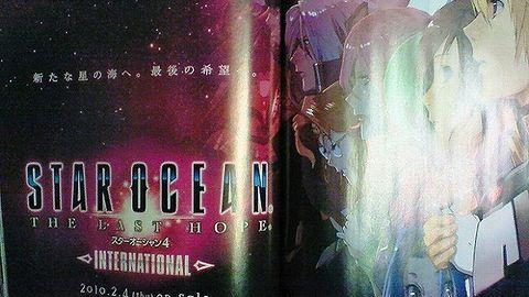 Star Ocean będzie na PS3