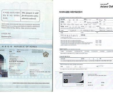 Dane tysięcy pasażerów linii lotniczych wyciekły do sieci - paszporty, adresy, dane kont bankowych