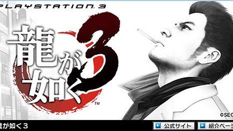 Demo Yakuza 3 jutro na japońskim PS Store