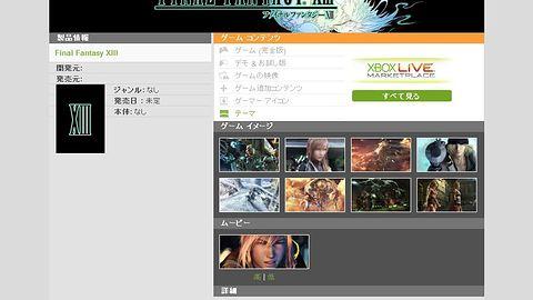 Final Fantasy XIII na Xboxa w Japonii?