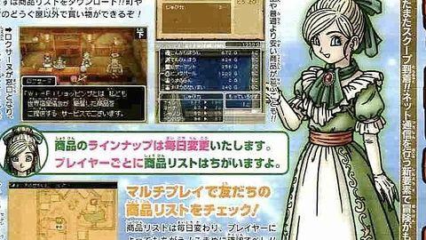 Dragon Quest IX będzie chciał, żebyśmy codziennie łączyli się z siecią
