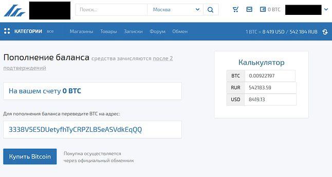 Jeden ze sklepów z podmienionym adresem portfela bitcoin (ESET)