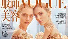 "Anja Rubik i Sasha Pivovarova w ""Vogue China"""