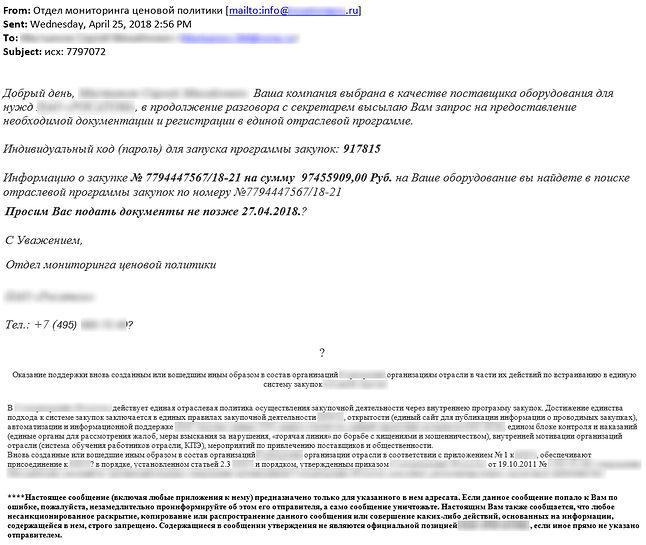 Jeden z e-maili wysłanych przez cyberprzestępców.