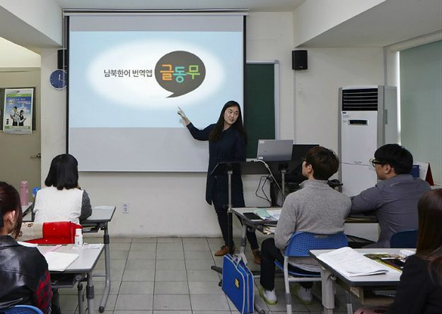 Południowokoreańska instruktorka uczy uciekinierów korzystania z aplikacji mobilnej