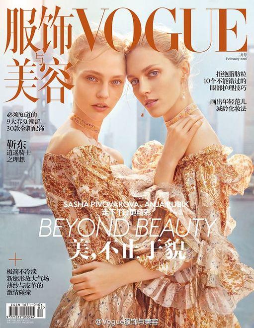 """Anja Rubik i Sasha Pivovarova na okładce """"Vogue China"""""""