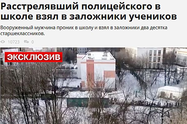 Strzelanina w szkole koło Moskwy. Napastnik przetrzymywał 20 osób. Nie żyje policjant