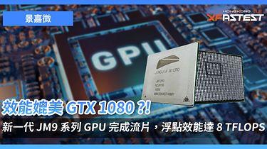 AMD i Nvidia w tarapatach. Z jednej strony Intel, a z drugiej Chiny - chińskie GPU
