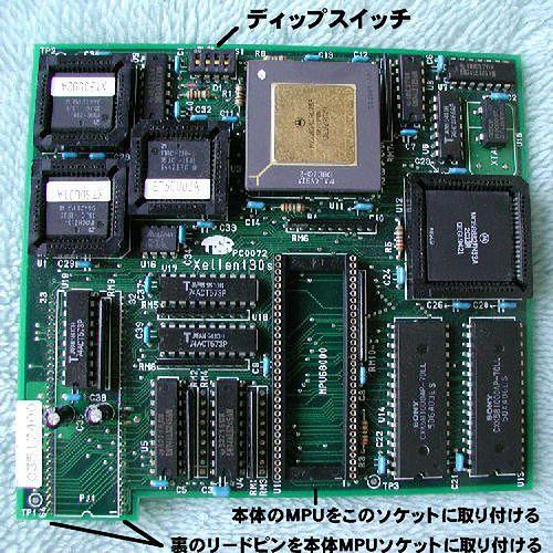 Karta Xellent30 z procesorem Motorola 68030 taktowanym 25 MHz oraz FPU MC68881 taktowanym 33 MHz.