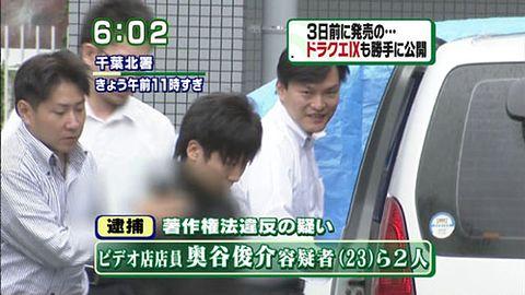 10 osób w Japonii zatrzymanych za piractwo, dwie udostępniały przez sieć gry