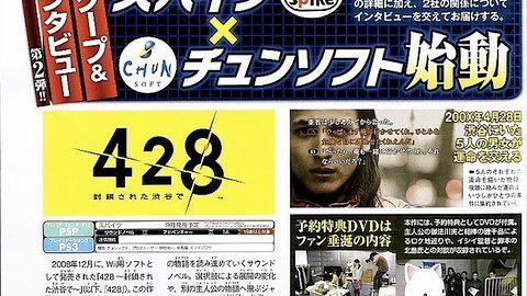 428 także na PSP i PS3