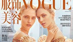 "Anja Rubik i Sasha Pivovarova w ""Vogue China"""