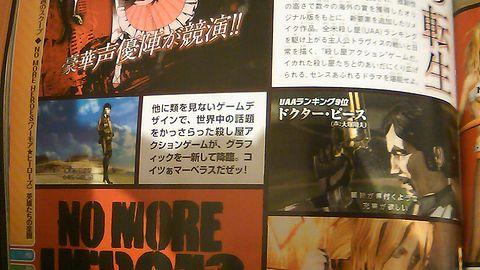 Środowa niespodzianka - No More Heroes na PS3 i 360!