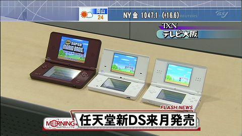 Nowy DSi jest duży, naprawdę duży