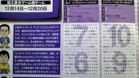 Final Fantasy XIII oficjalnie dostało w pysk od Bayonetty i... Nintendogs (a wersja na 360 może dostać od tej na PS3)