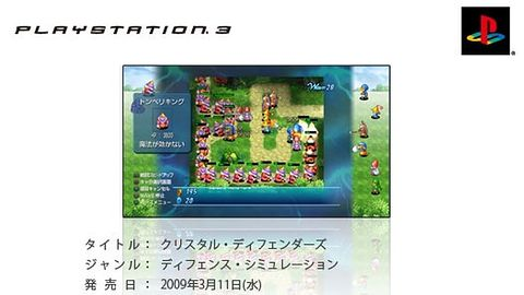 Jak bardzo Square Enix kocha PS3?