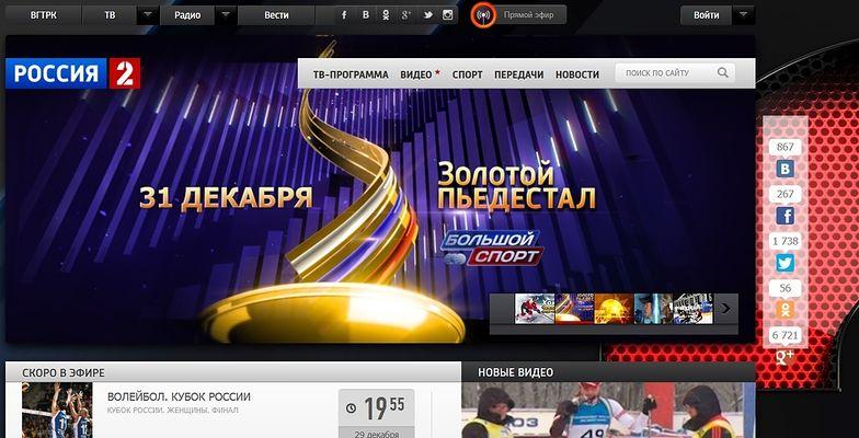 Serwis internetowy telewizji