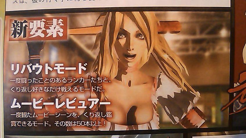 Jeszcze więcej trybów w No More Heroes na PS3 i 360