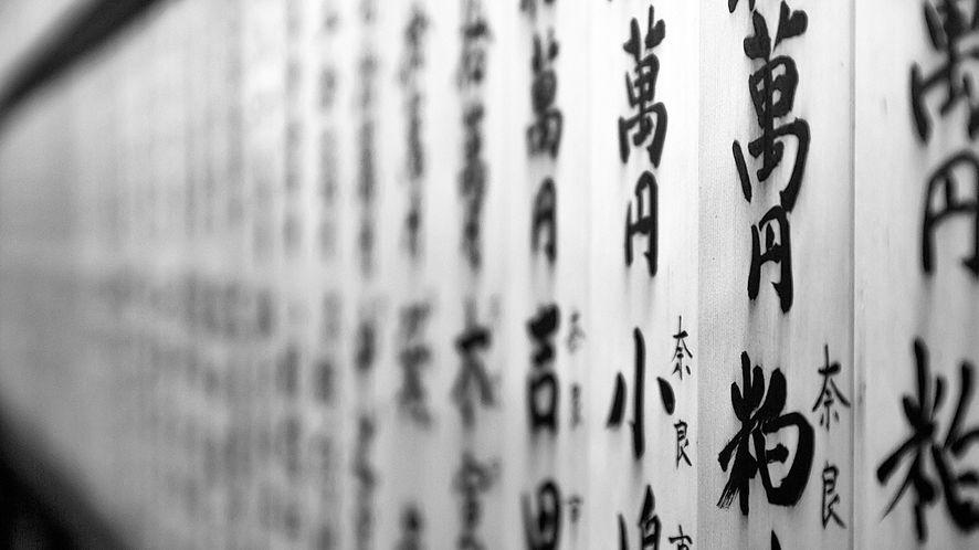 "Metoda Takahashi, czyli ""PowerPoint considered harmful"" ( Pixabay)"