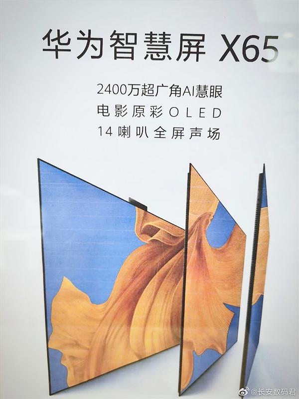 Tak wygląda telewizor OLED firmy Huawei na materiałach, które wyciekły do sieci