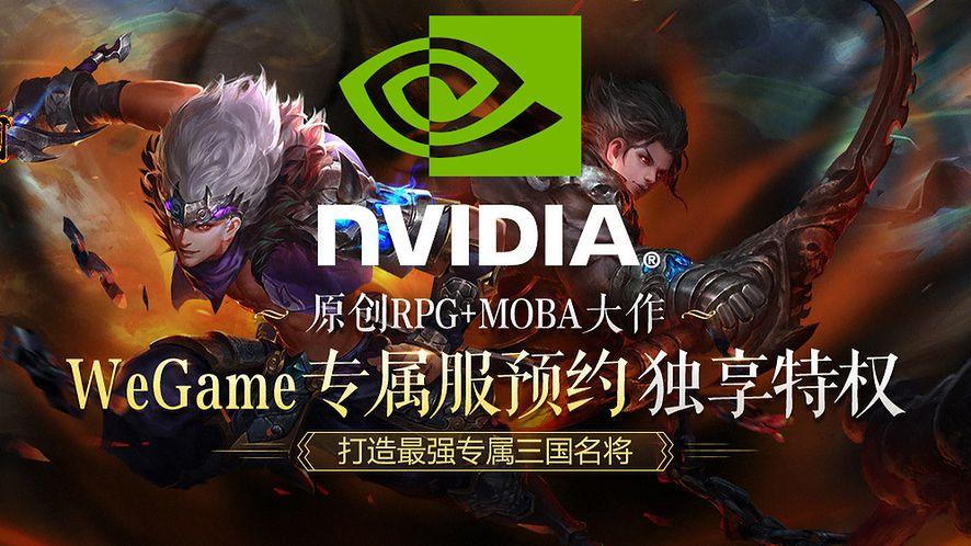 NVIDIA pomoże Chińczykom grać w chmurze. Google Stadia będzie mieć lokalnego rywala (fot. Tencent)
