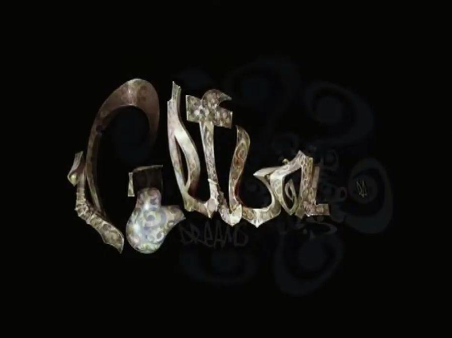 Scenowe starocie - Psychedelic by Virtual Dreams/Fairlight