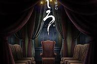 Ushiro - gra, która zniknęła