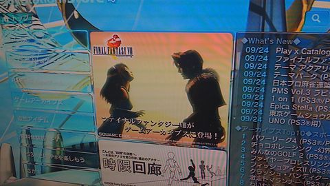 Final Fantasy VIII na amerykańskim PS Store