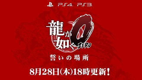 Nowa Yakuza to Yakuza Zero - trafi na PS3 i PS4