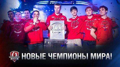 Drużyna HellRaisers mistrzem świata w World of Tanks. Zakończyła się największa esportowa impreza w Warszawie