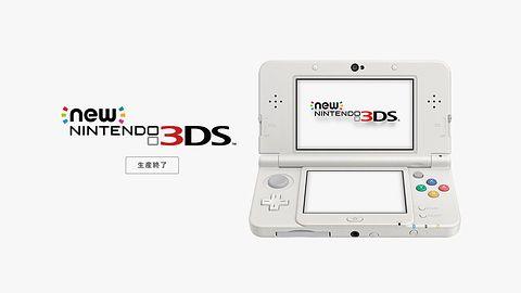 Nintendo kończy produkcję New 3DS-a